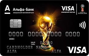 карта с кэшбэком «FIFA 2018» от Альфа-банк