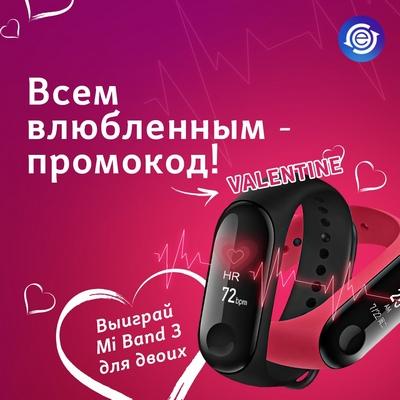 Промокод акция Епн День Святого Валентина