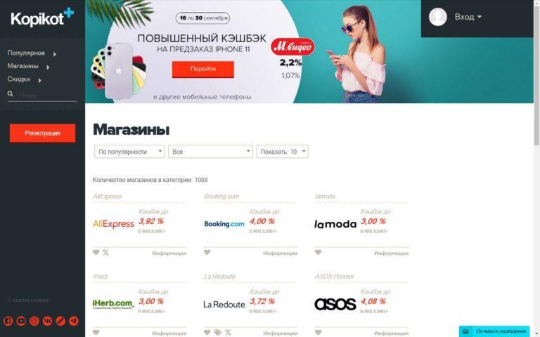 Обзор кэшбэк сервиса Копикот