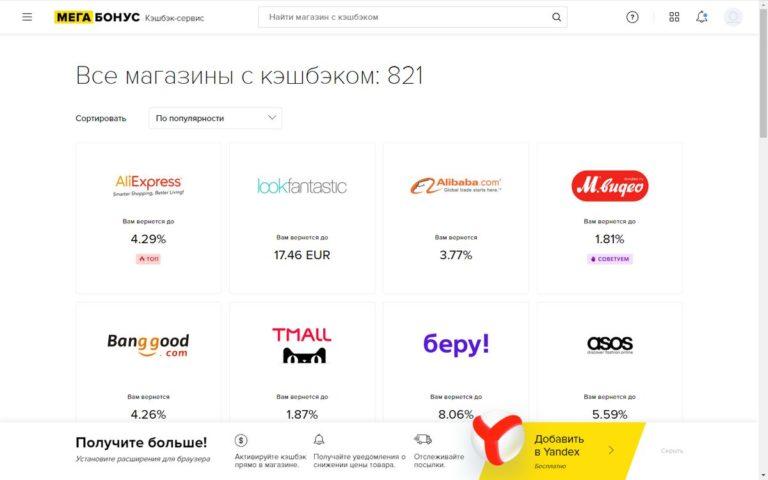 Обзор кэшбэк сервиса Мегабонус
